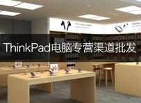 ThinkPad电脑专营渠道批发