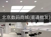 北京数码商城 (渠道批发 )