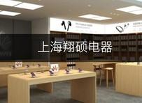 上海翔硕电器(授权经销商)