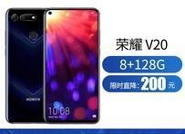 荣耀 V20(8GB/128/GB/全网通)<b>国产好货</b>