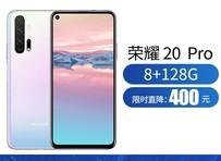 荣耀 20 PRO(8GB/128GB/全网通)