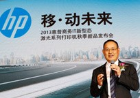 惠普公司全球高级副总裁 仪晓辉致辞