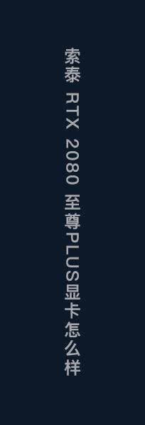 索泰 RTX 2080 至尊PLUS显卡怎么样?