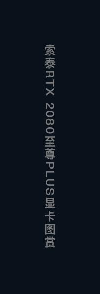 索泰RTX 2080至尊PLUS显卡图赏