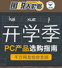 开学季PC产品选购指南