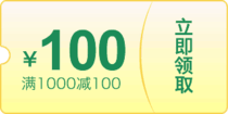 点击领100元券