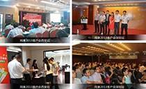 2013网康科技全国巡展