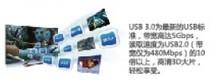 USB3.0高速读取