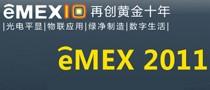 2011年中国苏州电子信息博览会
