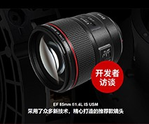 EF 85mm f/1.4L访谈