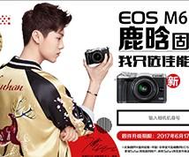 M6相机鹿晗固件版本