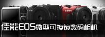 可换镜数码相机
