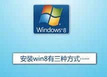 第2期:快速简单装Win8