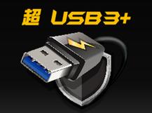 超USB3+
