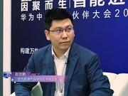 数通产品线园区领域总裁赵志鹏