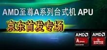AMD全新至尊APU京东首发专场