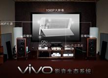 高档耳机助阵 vivo Xplay影音系统