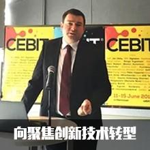 CEBIT 2018从以2B重心,向聚焦创新技术转型