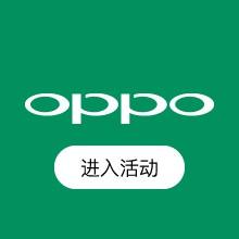 OPPO官方商城
