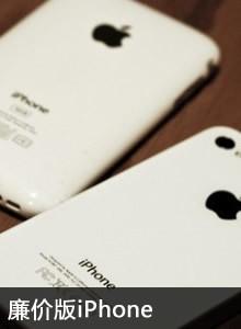 不足400美元 廉价版iPhone或将7月推出