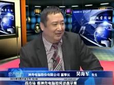 吴海军:电脑研发最大挑战在于散热