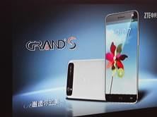 中兴Grand S
