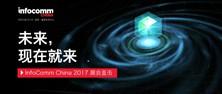 InfoComm China 2017展会专题报道