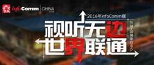 视听无边 世界联通--infoComm CHINA 2016专题报道