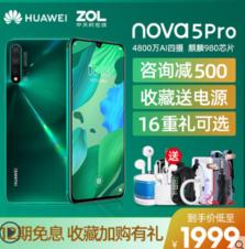 [新品大促]华为 nova 5 Pro手机官方旗舰店正品nova6直降v30pro 5g全网通新款p20