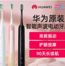 [3支返10]情侣款套装华为电动牙刷力博得优漾充电式正品男女