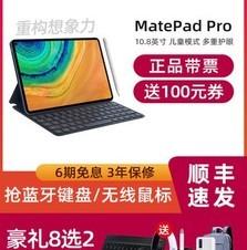 [豪礼12选3]华为平板MatePad Pro 平板电脑10.8英寸新款ipad全面大屏全网通话10寸平板二合一安卓M6