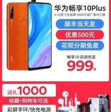 [咨询再减100元]Huawei/华为畅享10 Plus手机畅想9新款e正品10s老人学生手机9x荣耀play4t官方旗舰店v30pro
