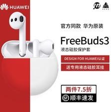 [两件7.5折华为原装]华为FreeBuds3无线耳机三代保护套液态硅