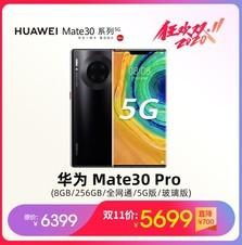华为 Mate30 Pro(8GB/256GB/全网通/5G版/玻璃版)