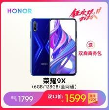 荣耀9X(6GB/128GB/全网通)