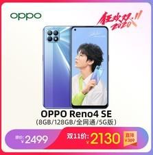 OPPO Reno4 SE(8GB/128GB/全网通/5G版)