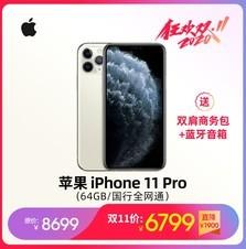 苹果 iPhone 11 Pro(64GB/国行全网通)