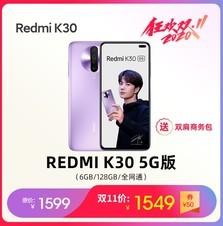 Redmi K30 5G版(6GB/128GB/全网通)
