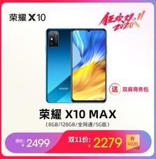 荣耀 X10 Max(8GB/128GB/全网通/5G版)