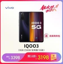 iQOO3(8GB/256GB/全网通/5G版)