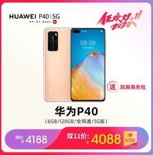 华为P40(6GB/128GB/全网通/5G版)