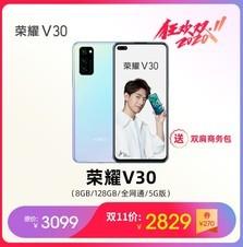 荣耀V30(8GB/128GB/全网通/5G版)