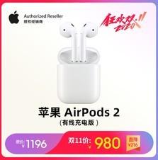 苹果 AirPods 2(有线充电版)