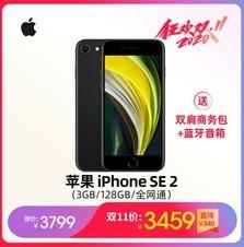苹果 iPhone SE 2(3GB/128GB/全网通)