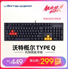 沃特概尔 Type Q机械键盘 茶袖