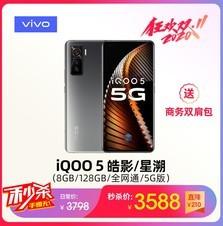 iQOO 5(8GB/128GB/全网通/5G版)