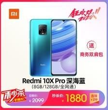 Redmi 10X Pro 5G版(8GB/128GB/全网通)