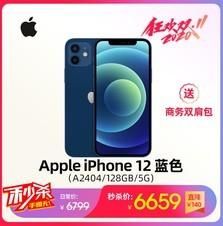 Apple iPhone 12 (A2404) 128GB