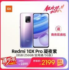 Redmi 10X Pro 5G版(8GB/256GB/全网通)