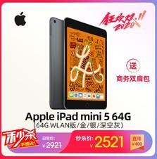 iApple iPad mini 5 64G